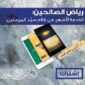 120x120 - Riyad As-Salihin