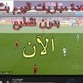 70x70 - �شا�دة �بار�ات �رة ا��د� ا�آ�