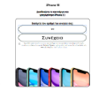 120x120 - Win A New A IPhone 11 Pro
