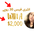 120x120 - Tahira Won $200