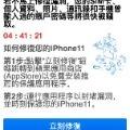 120x120 - Iphone In Taiwan
